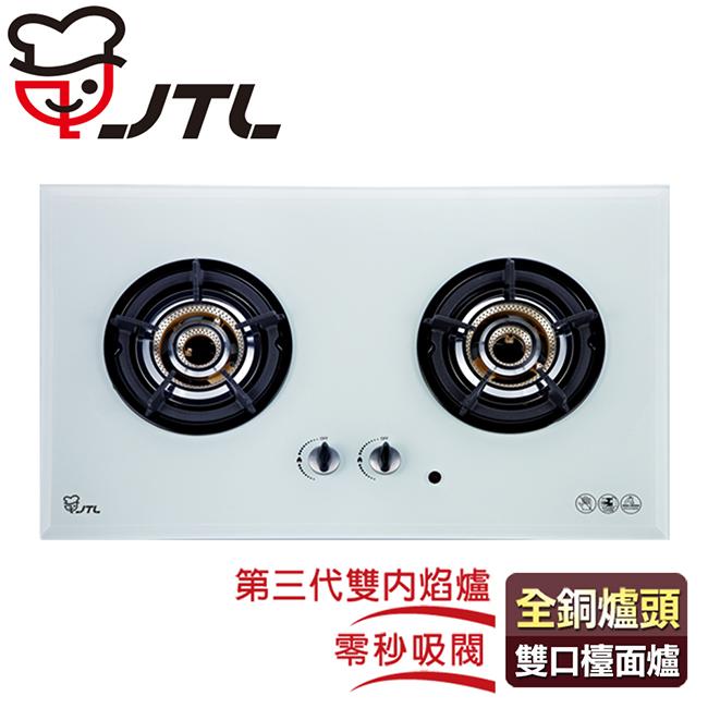 喜特麗  IC點火雙內焰玻璃雙口檯面爐/JT-2208A_W(NG)(白色面板+天然瓦斯適用)