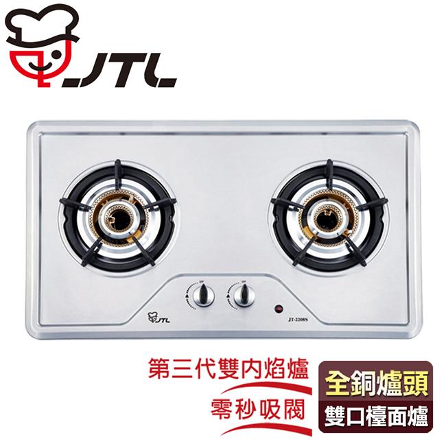 喜特麗  IC點火雙內焰不鏽鋼雙口檯面爐/JT-2208S(LPG)(桶裝瓦斯適用)