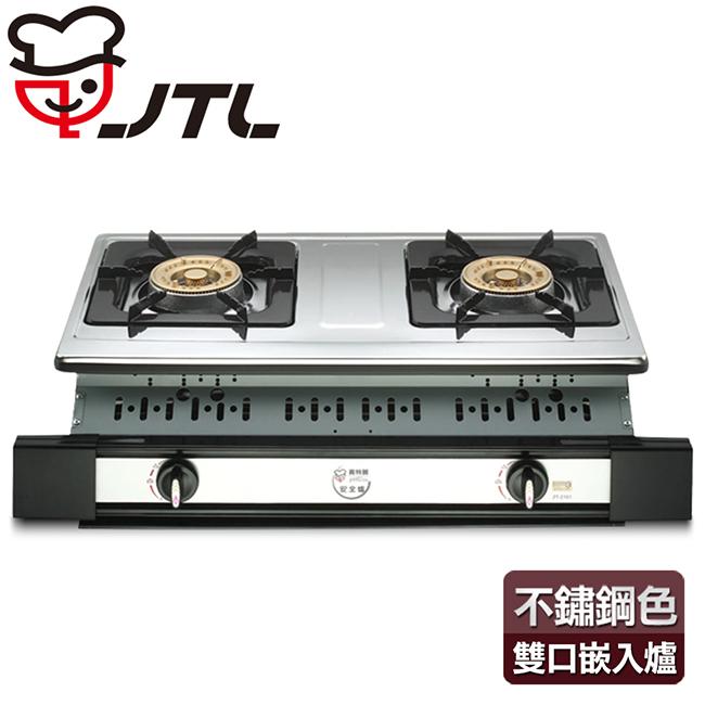 喜特麗  雙口嵌入爐/JT-2101_S(LPG)(不鏽鋼色+桶裝瓦斯適用)