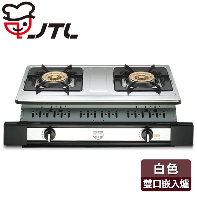 喜特麗  雙口嵌入爐/JT-2101_W(LPG)(白色+桶裝瓦斯適用)