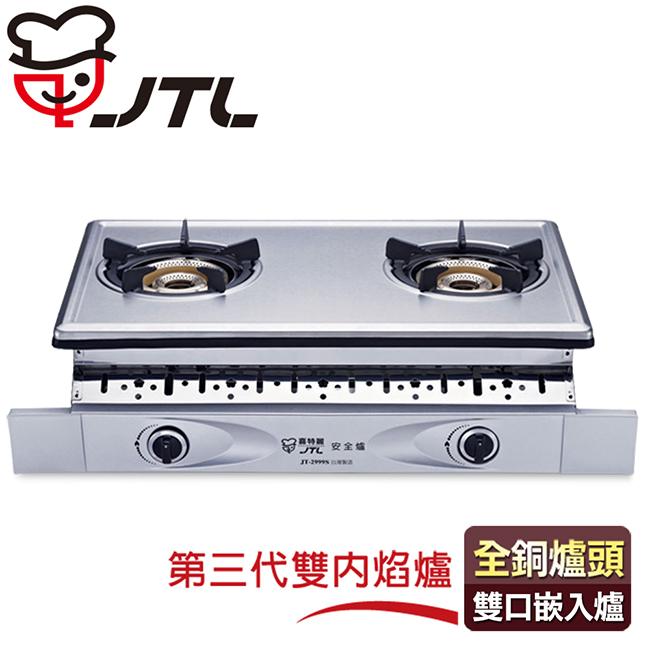 喜特麗  全銅爐頭雙內焰雙口嵌入爐/JT-2999S(NG)(不鏽鋼色+天然瓦斯適用)