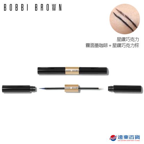 【原廠直營】BOBBI BROWN 芭比波朗 雙色極致抗暈眼線液 星鑽巧克力