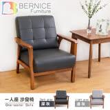 Bernice-森克實木皮沙發單人椅/一人座(柚木色)(兩色可選)