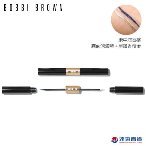 【原廠直營】BOBBI BROWN 芭比波朗 雙色極致抗暈眼線液 地中海香檳