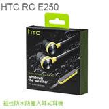 【原廠盒裝】HTC RC E250 防水防塵入耳式耳機