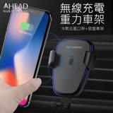 【AHEAD】重力感應QC2.0閃充無線充電車用支架/車架 出風口/吸盤兩用手機架 QI快充 for iP8/ X