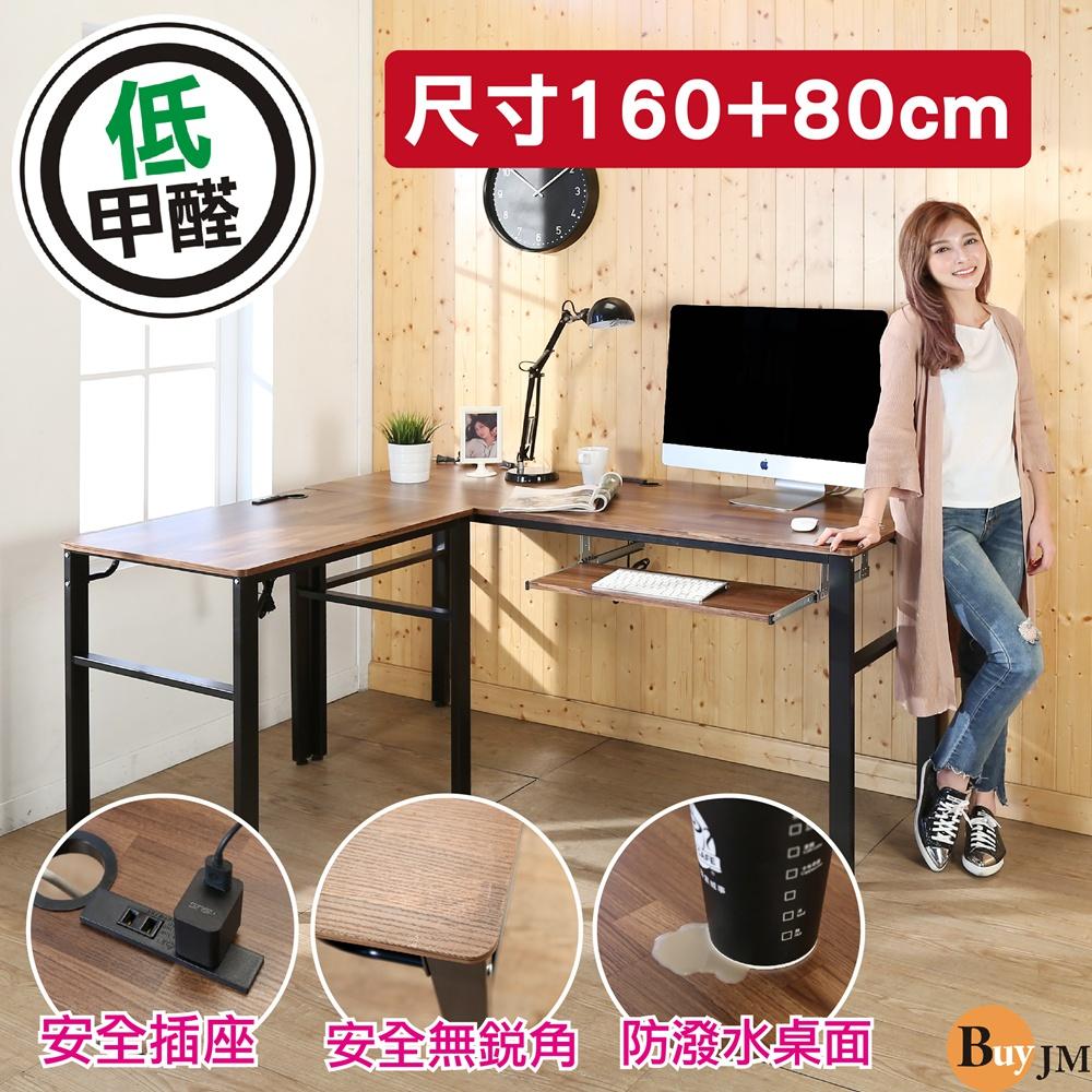 BuyJM工業風低甲醛防潑水L型160+80公分單鍵盤附插座工作桌