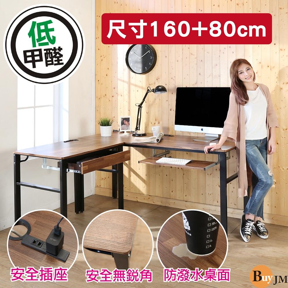 BuyJM工業風低甲醛防潑水L型160+80公分附抽屜鍵盤插座工作桌