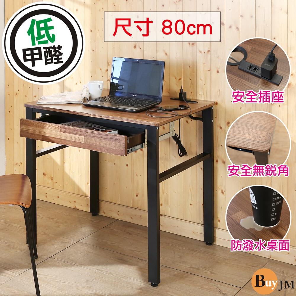 BuyJM工業風低甲醛防潑水80公分單抽屜附插座工作桌