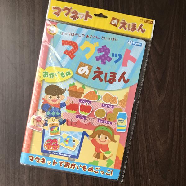 日本原裝正品 小朋友超市購物 扮家家酒 阿卡將 磁鐵書 磁性貼紙書