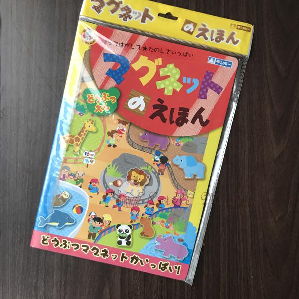 日本原裝正品 小朋友去動物園 快樂郊遊 阿卡將 磁鐵書 磁性貼紙書