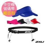 (BestShop組合包)2XU 原廠正品 號碼帶 中空帽 補給帶 三鐵腰帶 鐵人 馬拉松 路跑