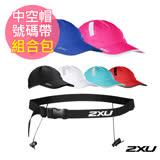(BestShop組合包)2XU 原廠正品 號碼帶 遮陽帽 包帽 補給帶 三鐵腰帶 鐵人 馬拉松 路跑