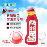 日本Lion 衣領袖口酵素去污劑 250g