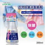 日本Lion 衣物除皺消臭噴霧 300ml
