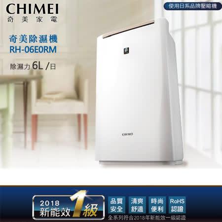 CHIMEI 奇美 6L 一級能效節能除濕機