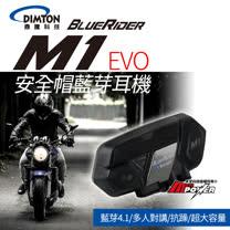 DIMTON 鼎騰 M1 EVO 機車藍芽耳機 安全帽藍牙耳機 機車 重機騎士