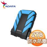 ADATA 威剛 HD710 Pro 2TB 2.5吋 USB3.1 軍規防水防震行動硬碟《藍》