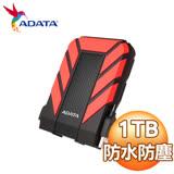 ADATA 威剛 HD710 Pro 1TB 2.5吋 USB3.1 軍規防水防震行動硬碟《紅》