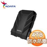 ADATA 威剛 HD710 Pro 4TB 2.5吋 USB3.1 軍規防水防震行動硬碟《黑》