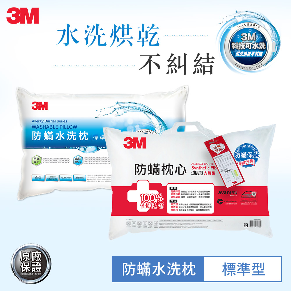 3M 新一代防蹣水洗枕-標準型+3M防蹣枕心-支撐型(加厚版)