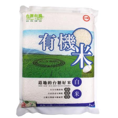 台糖 有機米6包(2kg/包)