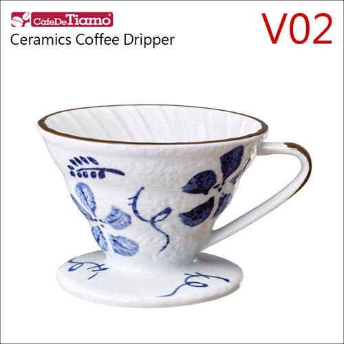 Tiamo V02日式手繪陶瓷咖啡濾器(古染花) HG5549A