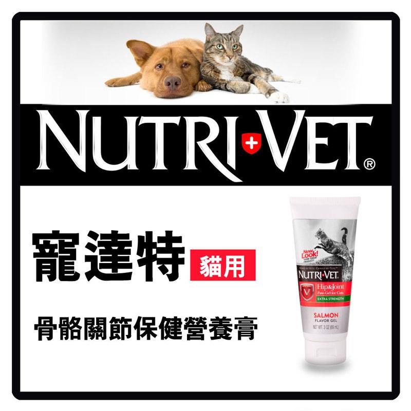 寵達特 貓用骨骼關節保健營養膏3oz(89ml)(F002B01)
