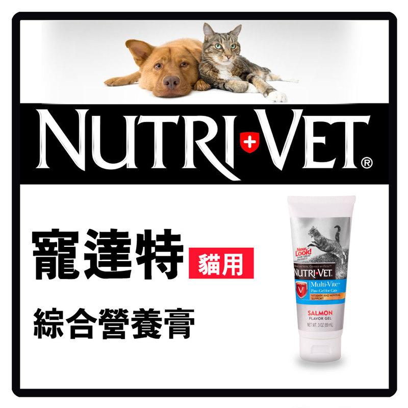 寵達特 貓用綜合營養膏3oz(89ml)(F002B24)