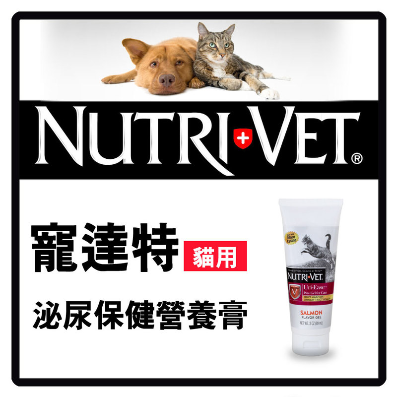 寵達特 貓用泌尿保健營養膏3oz(89ml)(F002B31)