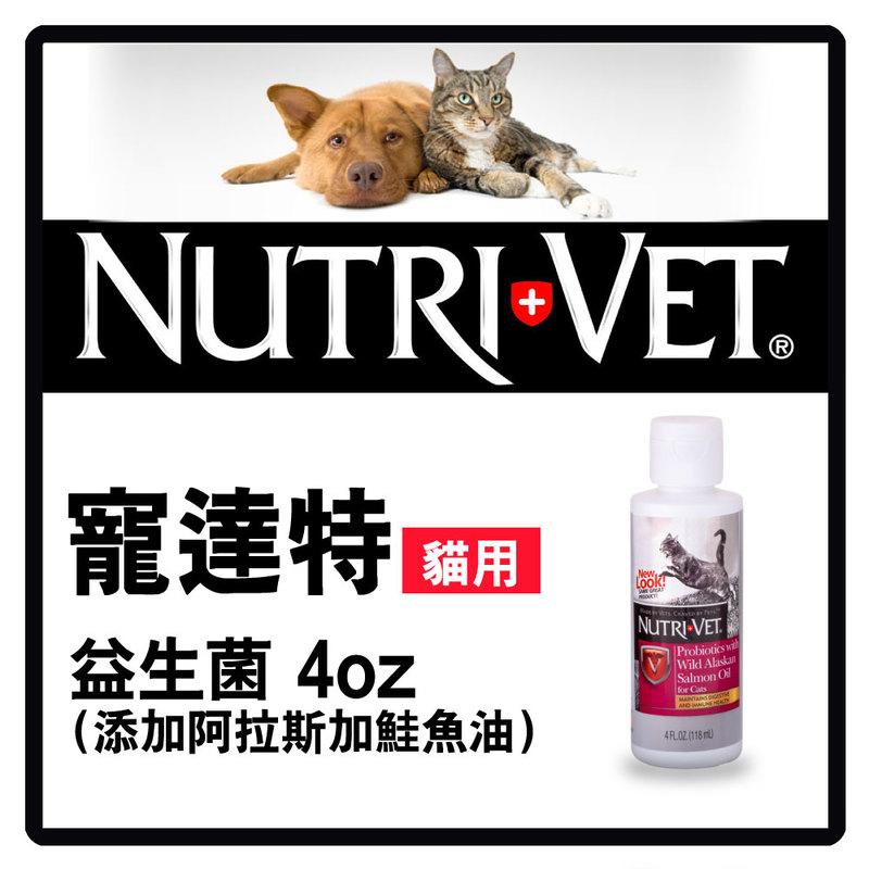 寵達特 貓用益生菌(添加阿拉斯加鮭魚油)4FL.oz(118ml)(F002B34)