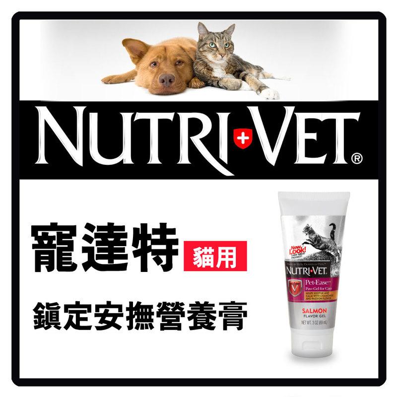 寵達特 貓用鎮定安撫營養膏3oz(89ml)(F002B35)