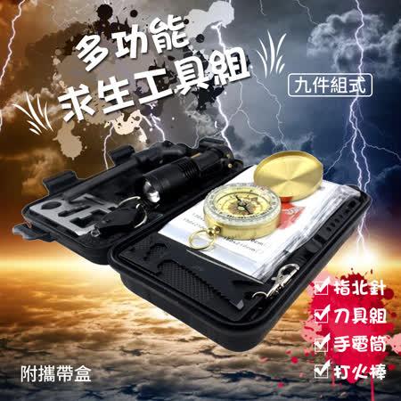 【WIDE VIEW】戶外多功能防災防震工具組