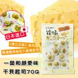 日本一榮【E593】和顏愛味原味干貝起司 70g(包)