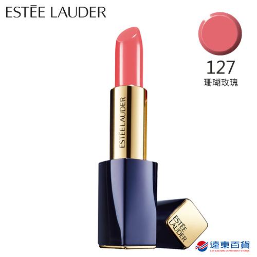 【官方直營】Estee Lauder 雅詩蘭黛 絕對慾望奢華潤唇膏 # 127 珊瑚玫瑰