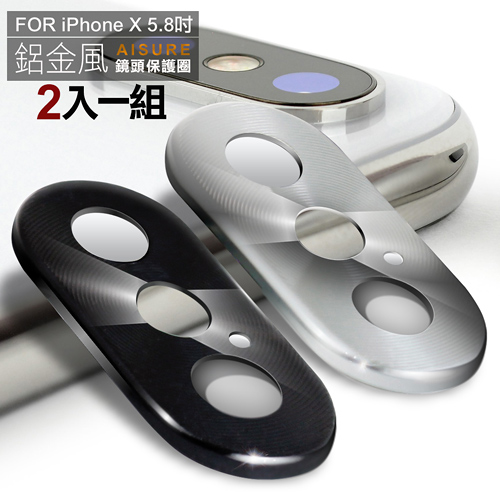 AISURE for iPhone X 5.8吋 鋁金風鏡頭保護圈 (2入一組)-黑+銀