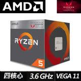 AMD Ryzen 5-2400G 3.6GHz 四核心處理器 R5-2400G
