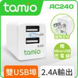 TAMIO AC240 雙USB高速充電器(附mirco USB線)