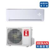 【HERAN禾聯】3-5坪 R32變頻一對一單冷型空調HI-GA23/HO-GA23(送基本安裝)