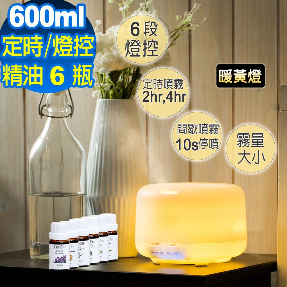 ANDZEN燈控/定時日系風格超音波負離子水氧機(AZ-2600Y暖黃燈)+任選單方複方精油x6瓶