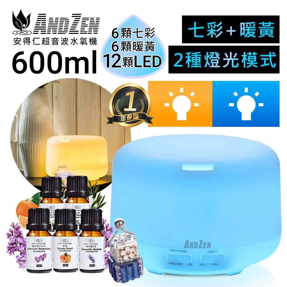 ANDZEN燈控/定時日系風格超音波負離子水氧機(AZ-2600S七彩燈)+任選單方複方精油x6瓶