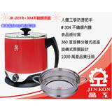 【超值好禮贈】晶工牌2.2L不鏽鋼多功能美食鍋JK-201R (富貴紅)送不鏽鋼蒸籠