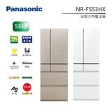 Panasonic 國際牌 551公升 日製六門電冰箱 NR-F553HX(NRF553HX)