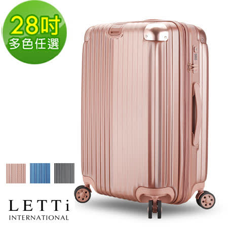【LETTi】水漾漫遊28吋PC斜紋霧面行李箱