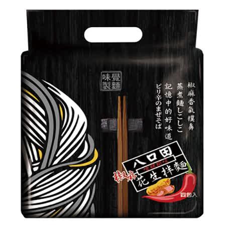 八口田 黃粒紅椒麻花生拌麵4袋