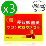 【即期良品】台康長效微薑黃膠囊x3(20顆/盒)