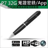 【VITAS】P7插卡式1080P 針孔錄影筆(附32G卡)~WIFI手機監控
