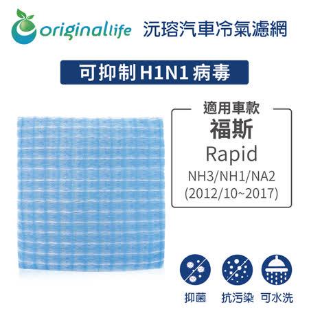 福斯: Rapid NH3/NH1/NA2 2012/10-2017車用冷氣空氣淨化濾網 【Original Life】長效可水洗