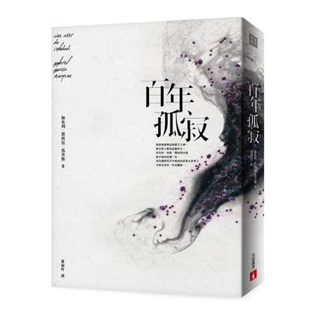 百年孤寂:首度正式授權繁體中文版