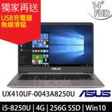 ASUS UX410UF-0043A8250U 14吋FHD/i7-8550U/MX 130 2G/Win10 石英灰 輕薄筆電-加碼送office 365個人版+星巴克狗年馬克杯